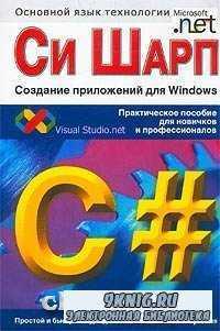 Си Шарп. Создание приложений для Windows.