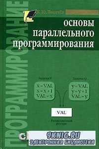Основы параллельного программирования.