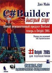 C#Builder. Быстрый старт.