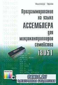Программирование на языке Ассемблера для микроконтроллеров семейства i8051.