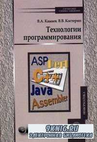 Технологии программирования: Учебник (2-ое издание).