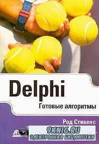 Delphi. Готовые алгоритмы.