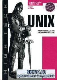 UNIX. Профессиональное программирование (2-ое издание).