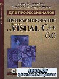Программирование на Microsoft Visual C++ 6.0 для профессионалов.