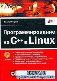 Программирование на C++ в Linux.