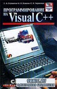 Программирование на Visual C++ 6.0.