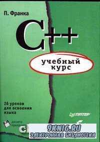 C++. Учебный курс.
