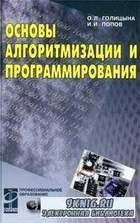 Основы алгоритмизации и программирования.