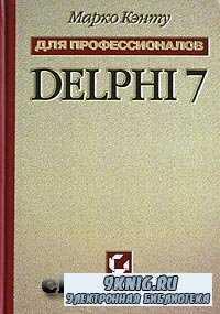 Delphi 7 для профессионалов.