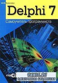 Delphi 7. Самоучитель программиста.