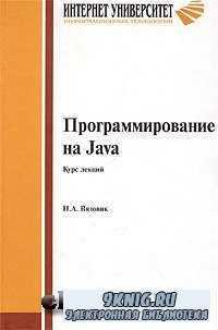 Программирование на Java. Курс лекций.