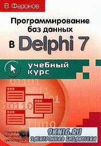 Программирование баз данных в Delphi 7. Учебный курс.