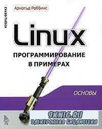 Linux. Программирование в примерах.