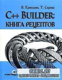 C++ Builder: Книга рецептов.