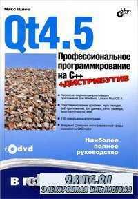 Qt4.5. Профессиональное программирование на C++.