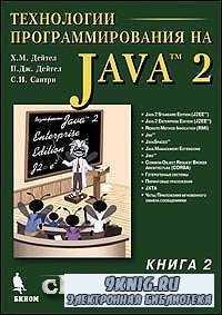 Технологии программирования на Java 2. Книга 2. Распределенные приложения.