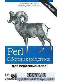 Perl. Сборник рецептов. Для профессионалов (2-ое издание).