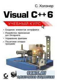 Visual C++ 6. Учебный курс.