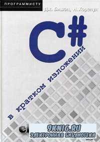 C# в кратком изложении.