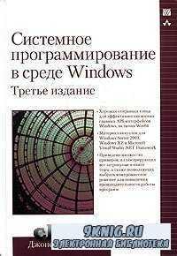 Системное программирование в среде Windows (3-е издание).