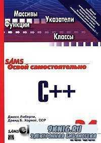 Освой самостоятельно C++ за 24 часа (4-ое издание).