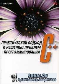 C++. Практический подход к решению проблем программирования.