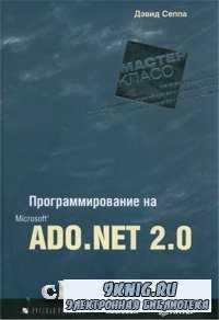 Программирование на Microsoft ADO.NET 2.0.