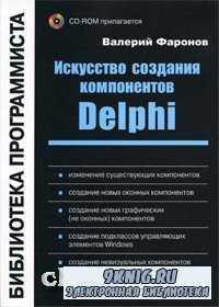 Искусство создания компонентов Delphi.