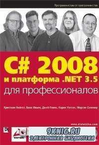 C# 2008 и платформа .NET 3.5 для профессионалов + (дополнительные главы).