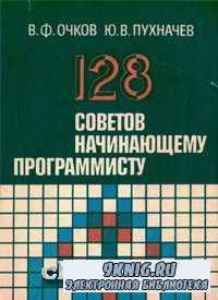 128 советов начинающему программисту.