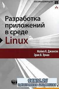 Разработка приложений в среде Linux (2-ое издание).