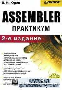 Assembler. Практикум (2-ое издание).