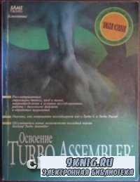 Освоение Turbo Assembler (2-ое издание).