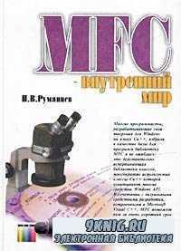 MFC - внутренний мир.