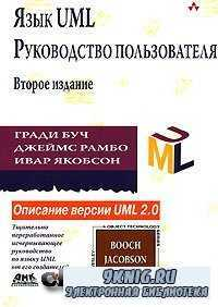 Язык UML. Руководство пользователя (2-ое издание).
