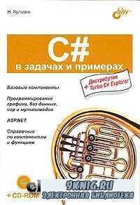 C# в задачах и примерах.