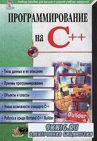 Программирование на C++. Учебное пособие для высших и средних учебных завед ...