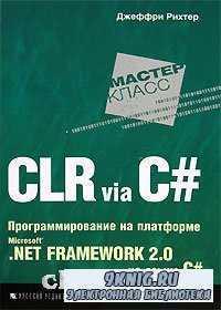 CLR via C#. Программирование на платформе Microsoft .NET Framework 2.0 на я ...