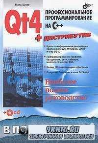 Qt4. Профессиональное программирование на C++.