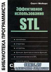 Эффективное использование STL.