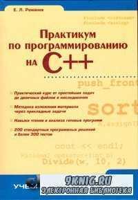 Практикум по программированию на С++.