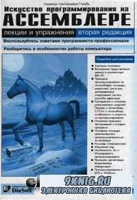 Искусство программирования на Ассемблере. Лекции и упражнения (2-ое издание ...