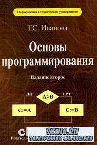 Основы программирования. Учебник для вузов (2-ое издание).