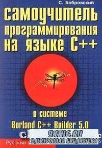 Самоучитель программирования на языке C++ в системе Borland C++ Builder 5.0 ...