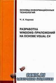 Разработка Windows-приложений на основе Visual C#.