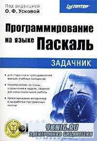 Программирование на языке Паскаль: задачник.