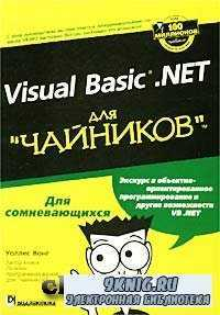 Visual Basic .NET для