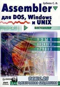 Assembler для DOS, Windows и UNIX.