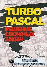 Turbo Pascal. Решение сложных задач.