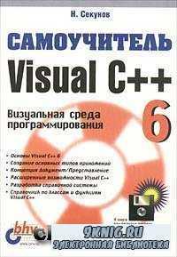 Самоучитель Visual C++ 6. Визуальная среда программирования.